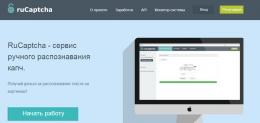 Сайт RuCaptcha.com