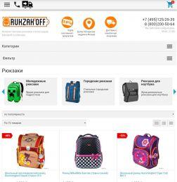 Интернет-магазин Rukzakoff.ru