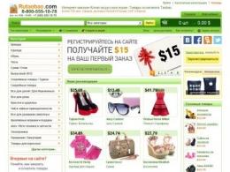 Сайт Rutaobao.com - российский посредник китайского интернет-магазина Taobao