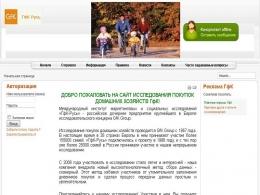 Сайт scanner.gfk.ru