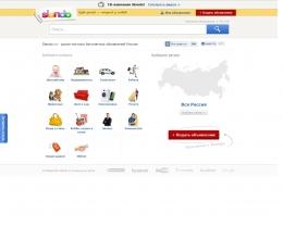 Сайт Slando.ru