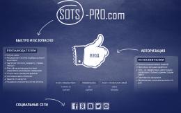 Сайт sots-pro.biz