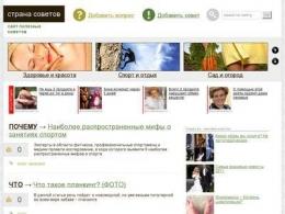 Сайт Sovetland.ru