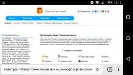 Сайт сталс.рф