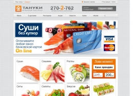 Сайт Tanuki.ru