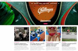 Сайт The-challenger.ru