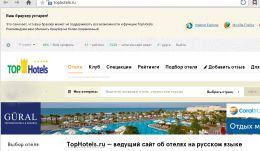 Туристический сайт TopHotels.ru