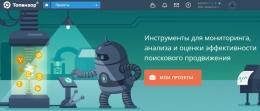 Сайт topvisor.ru