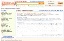 Сайт Tutux.ru