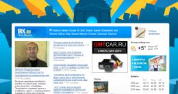 Сайт Твой Иркутск irk.ru
