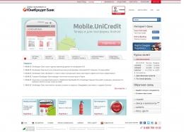 Сайт Unicreditbank.ru