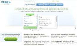 Сервис рекламы в социальных сетях VKlike.ru
