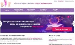 """Сайт """"Волшебники любви"""" magecam.ru"""