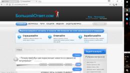 Сайт вопросов и ответов bolshoyotvet.com