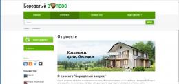 Сайт вопросов и ответов borodatiyvopros.com