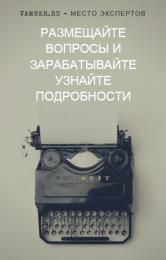 Сайт вопросов и ответов vamber.ru