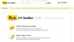 Сайт ВсеОтзывы.рф