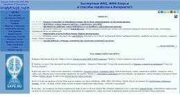 Сайт wmbonus.info