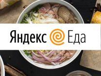 """Сайт eda.yandex.ru """"Яндекс.Еда"""""""