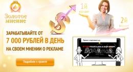 Сайт zolotoemnenie.ru