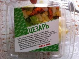 """Салат """"Цезарь"""" Pizza Mia"""