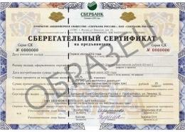 Сберегательный сертификат в Сбербанке России