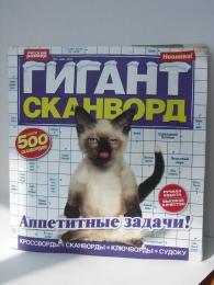 """Сборник кроссвордов Гигант сканворд """"Русский размер"""""""