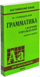 """Сборник упражнений """"Грамматика, Английский язык"""", Юрий Голицынский"""