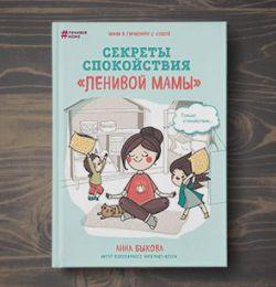 """Книга """"Секреты спокойствия """"Ленивой мамы"""" Анна Быкова"""