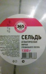 """Сельдь атлантическая жирная специального посола """"365 дней"""""""