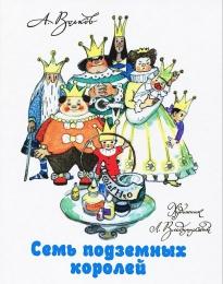"""Детская книга """"Семь подземных королей"""", Александр Волков"""