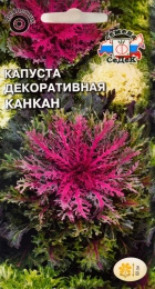 """Семена капусты декоративной """"Канкан"""" Седек"""