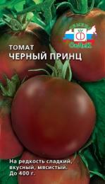 """Семена томата """"Черный принц"""" Седек"""