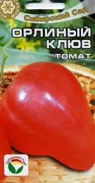 "Семена томата ""Орлиный клюв"" Сибирский Сад"