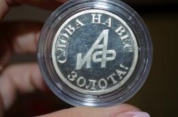 """Серебряная монета-сувенир """"Аргументы и факты"""" арт. 3590029093"""