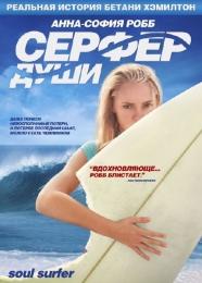 """Фильм """"Серфер души"""" (2011)"""