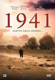 """Сериал """"1941"""""""