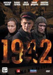 """Сериал """"1942"""""""