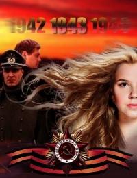 """Сериал """"1943"""""""
