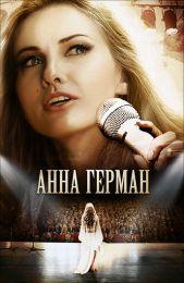 "Сериал ""Анна Герман. Тайна белого ангела"""