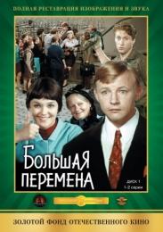 """Сериал """"Большая перемена"""" (1972)"""