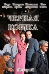 """Сериал """"Черная кошка"""""""