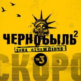 """Сериал """"Чернобыль. Зона отчуждения-2"""""""