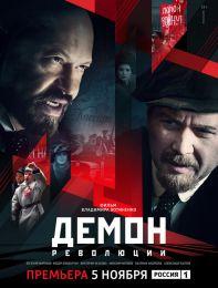 """Сериал """"Демон революции"""""""