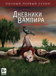 """Сериал """"Дневники Вампира"""""""