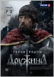 """Мини-сериал """"Дружина"""""""