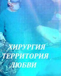 "Сериал ""Хирургия. Территория любви"""
