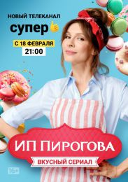 "Сериал ""ИП Пирогова"""