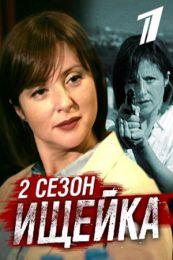 "Сериал ""Ищейка 2"""