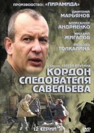 """Сериал """"Кордон следователя Савельева"""""""